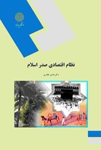 نظام اقتصادی صدر اسلام