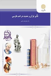 تاثیر حدیث و قرآن در ادب فارسی