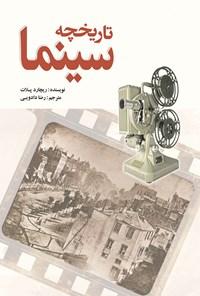 تاریخچهی سینما