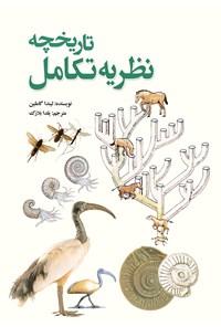 تاریخچهی نظریه تکامل