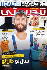 ماهنامه همشهری تندرستی ـ شماره ۲۱۴ ـ نوروز ۹۹