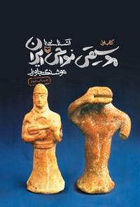 آشنایی با موسیقی نواحی ایران؛ کتاب اول