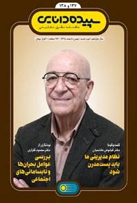 ماهنامه سپیده دانایی ـ شماره ۱۳۷ و ۱۳۸ ـ بهمن و اسفند ۹۸