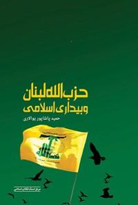 حزبالله لبنان و بیداری اسلامی