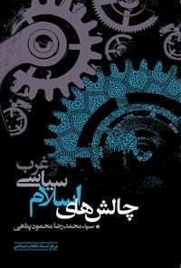 چالشهای اسلام سیاسی و غرب