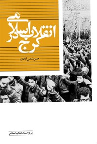 انقلاب اسلامی در کرج