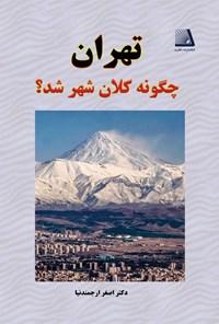 تهران چگونه کلانشهر شد؟