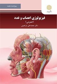 فیزیولوژی اعصاب و غدد (عمومی)