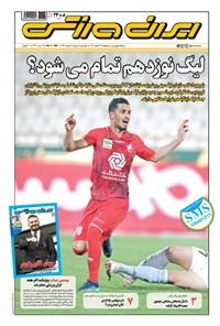 ایران ورزشی - ۱۳۹۸ پنج شنبه ۲۲ اسفند