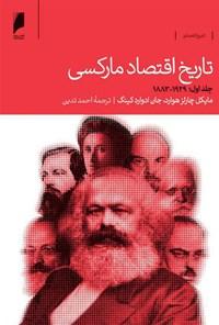 تاریخ اقتصاد مارکسی، جلد اول؛ ۱۹۲۹ ـ ۱۸۸۳