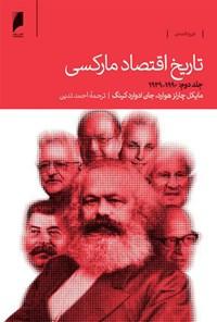 تاریخ اقتصاد مارکسی، جلد دوم؛ ۱۹۹۰ ـ ۱۹۲۹