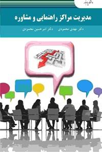مدیریت مراکز راهنمایی و مشاوره