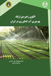 الگوی راهبردی ارتقای بهرهوری آب کشاورزی در ایران