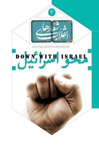 شعارهای انقلاب جلد دوم