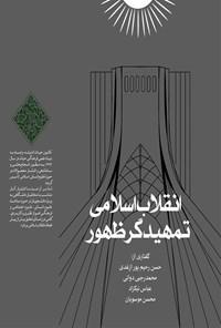 انقلاب اسلامی تمهیدگر ظهور