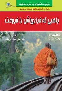 راهبی که فراری اش را فروخت