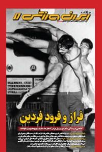 ایران ورزشی ـ کتابچه بهار ۹۹