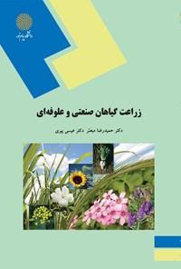 زراعت گیاهان صنعتی و علوفهای