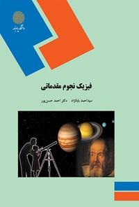 فیزیک نجوم مقدماتی