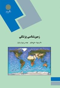 زمین شناسی پزشکی