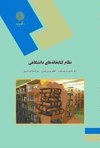 نظام کتابخانههای دانشگاهی