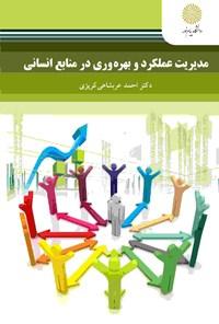 مدیریت عملکرد و بهره وری در منابع انسانی