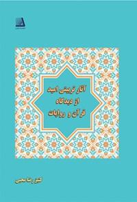 آثار تربیتی امید از دیدگاه قرآن و روایات