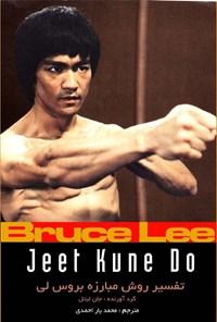 جیت کان دو تفسیر روش مبارزه بروس لی
