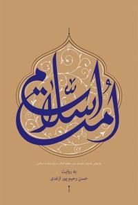 امت اسلامی