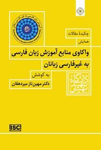 چکیدهی مقالات همایش واکاوی منابع آموزش زبان فارسی به غیرفارسیزبانان