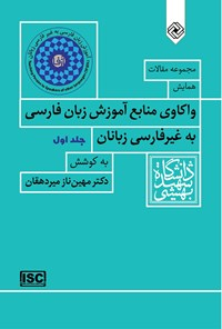 مجموعه مقالات واکاوی منابع آموزش زبان فارسی به غیرفارسیزبانان؛ جلد ۱