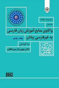 واکاوی منابع آموزش زبان فارسی به غیرفارسیزبانان؛ مجموعه مقالات، جلد ۲