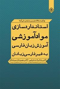 استانداردسازی مواد آموزش زبان فارسی؛ چکیده مقالات دومین همایش ملی آزفا