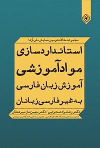 استانداردسازی مواد آموزش زبان فارسی؛ مجموعه مقالات