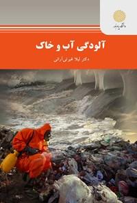 آلودگی آب و خاک؛ تهیه و تولید دفتر تدوین و تولید کتب و محتوای آموزشی
