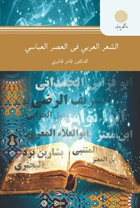 الشعر العربی فی العصر العباسی