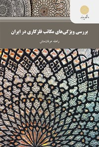 بررسی ویژگیهای مکاتب فلزکاری در ایران