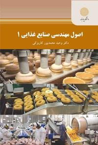 اصول مهندسی صنایع غذایی ۱