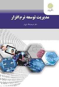 مدیریت توسعه نرمافزار