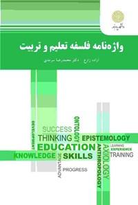 واژهنامه فلسفه تعلیم و تربیت