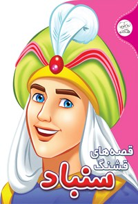 قصههای قشنگ سنباد