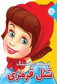 قصههای قشنگ شنل قرمزی