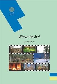 اصول مهندسی جنگل