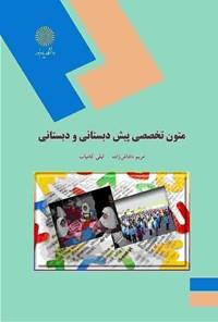 Preschool and primary school education