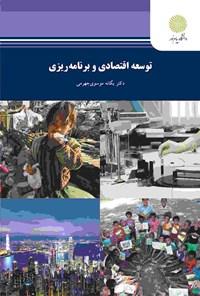 توسعه اقتصادی و برنامهریزی