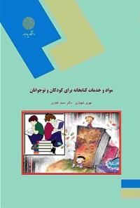 مواد و خدمات کتابخانه برای کودکان و نوجوانان