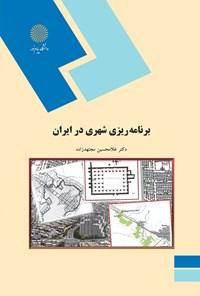 برنامهریزی شهری در ایران