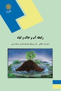 رابطه آب و خاک و گیاه
