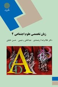 زبان تخصصی علوم اجتماعی ۲