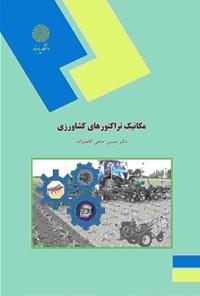 مکانیک تراکتورهای کشاورزی